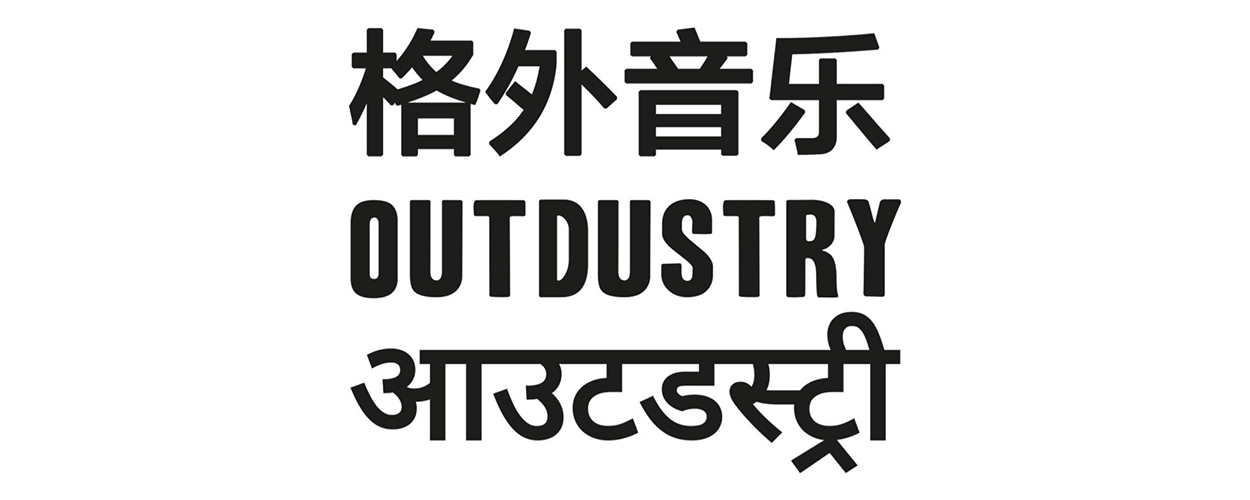 Outdustry