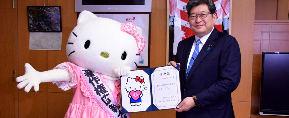 Hello Kitty copyright ambassador